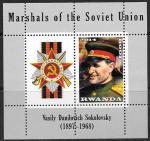 Маршал СССР В.Д. Соколовский. Руанда 2014 год. Блок