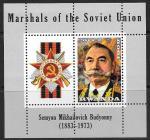 Маршал СССР С.М. Буденный. Руанда 2014 год. Блок