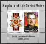 Маршал СССР Л.А. Говоров. Руанда 2014 год. Блок