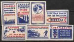 Набор спичечных этикеток. Правила уличного движения. 1959 год. 7 шт