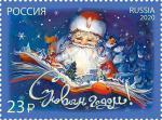 Россия 2020 год. С Новым годом! 1 марка