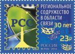 Россия 2021 год.  НАДПЕЧАТКА. 30-летие Регионального содружества в области связи, 1 марка.
