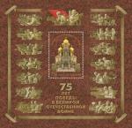 Россия 2020 год. 75 лет Победы в Великой Отечественной войне. Совместный выпуск Российской Федерации и Республики Беларусь, блок