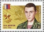 Россия 2018 год. Герои Российской Федерации. Долгов Олег Николаевич (1976-1996), 1 марка