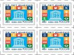 Россия 2020 год. 75 лет Организации Объединенных Наций по вопросам образования науки и культуры, квартблок