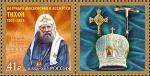 Россия 2017 год, 100 лет восстановлению патриаршества в России, марка с купоном