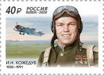 Россия 2020 год. 100 лет со дня рождения И.Н. Кожедуба (1920–1991), лётчика-истребителя, маршала авиации, 1 марка