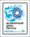 Россия 2019 год.  Всемирный день почты, 23 рубля, 1 марка