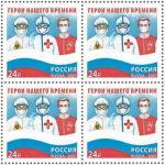 Россия 2021 год. Образ современной России. Герои нашего времени, квартблок