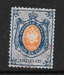 Стандарт 20 копеек 1875 год. 1 гаш. марка
