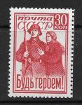 СССР 1941 год. Будь героем! 1 марка