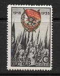 СССР 1933 год. Пролетарии всех стран соединяйтесь. 1 марка. наклейка