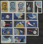 Набор спичечных этикеток. Освоение Космоса. 16 шт. 1961 г