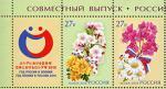 Россия 2018 год. Совместный выпуск Российской Федерации и Японии. Цветы, 2 марки с купоном