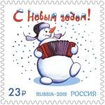 Россия 2019 год. С Новым годом! 2-я форма выпуска, 3D печать, 1 марка
