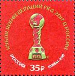 Россия 2017  год ,.  Кубок конфедераций FIFA 2017 в России, 1 марка