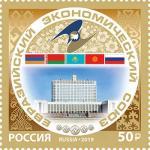 Россия 2019 год. Евразийский экономический союз, 1 марка