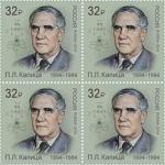 Россия 2019 год. Лауреаты Нобелевской премии. П.Л. Капица (1894–1984), физик, квартблок