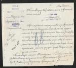 305й пехотный Богородский полк. По хозяйственной части. Апрель 9 дня 1905 г.