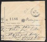 Росписка Ярославской Лит. А. Почт.-телегр. конторы. 21 мая 1905 г.