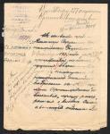 Управление Двинского Артиллерийского склада. В кремлевский пол. 1905 г.
