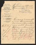 Виленский военный округ. Окружное артиллерийское управление. В 237 Кремлевский полк. 25 октября 1905 г.