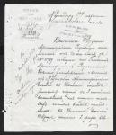 Штаб 60-й пехотной дивизии. В Кремлевский полк. 22 июня 1905 г.