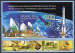 Казахстан 2015 год. 10 лет космической связи Казахстана. Блок.  (153,573