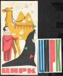 Набор спичечных этикеток. Цирк. 85 лет со дня открытия цирка на Цветном бульваре. 18 шт. 1965 год.