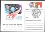 ПК с ОМ со СГ 20 лет советско-французскому сотрудничеству в космосе Звездный городок 1986 г. № 157