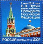 Россия 2018 год. Вступление в должность Президента Российской Федерации, 1 марка