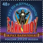 Россия 2020 год. XXV байк-шоу «Крах Вавилона», 1 марка