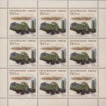 Россия 2013 год, 150 лет Обуховскому заводу, лист