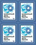 Россия 2019 год. Всемирный день почты, 50 рублей, квартблок