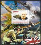 Конго 2015 год, Винстон Черчилль, блок