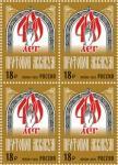 Россия 2020 год. 400 лет со дня рождения протопопа Аввакума (1620−1682), религиозного деятеля, квартблок