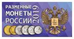 Буклет под разменные монеты России 2019 г. (на 4 монеты)