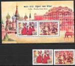 Совместный выпуск Индия - Россия, 2017 год. Танцы, блок и 2 марки