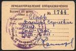 Карточка для членов семьи. Лечсануправление спецназначения № 1744, 1948 год