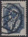 Россия 1889-1902 год. Почтовая марка  10 копеек, погашенная номерным штемпелем Ш11 + точка