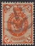 Россия 1889-1902 год. Почтовая марка  1 копейка, погашенная номерным штемпелем Ш11 + точка