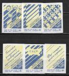 Набор спичечных этикеток. Всесоюзная перепись населения. 1989 год. 6 шт