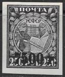 РСФСР 1922 г. Вспомогательный стандартный выпуск. Литографская надпечатка. 1 марка. наклейка