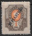 Россия 1903-1904 г. Почтовая марка 1 рубль, НДП. 10 пиастров. Русский Левант