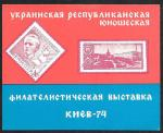 Сувенирный листок. Украинская республиканская юношеская филвыставка. Киев 1974 год