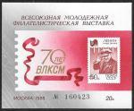 Сувенирный листок. 70 лет ВЛКСМ. Филвыставка Москва 1988 г.