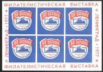 Сувенирный листок. 60 лет Октября. Филвыставка Ленинград 1977 г.  синий
