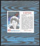 Сувенирный листок. В. Терешкова. Космос. Филвыставка Ярославль 1973 г. (ю)  Вертик