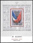 Сувенирный листок. 50 лет установления дипломатических отношений между СССР и Францией. Филвыставка Москва 1975 г.