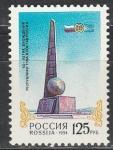 Россия 1994 год, 50 лет Вхождения Тувы в состав России .1 марка